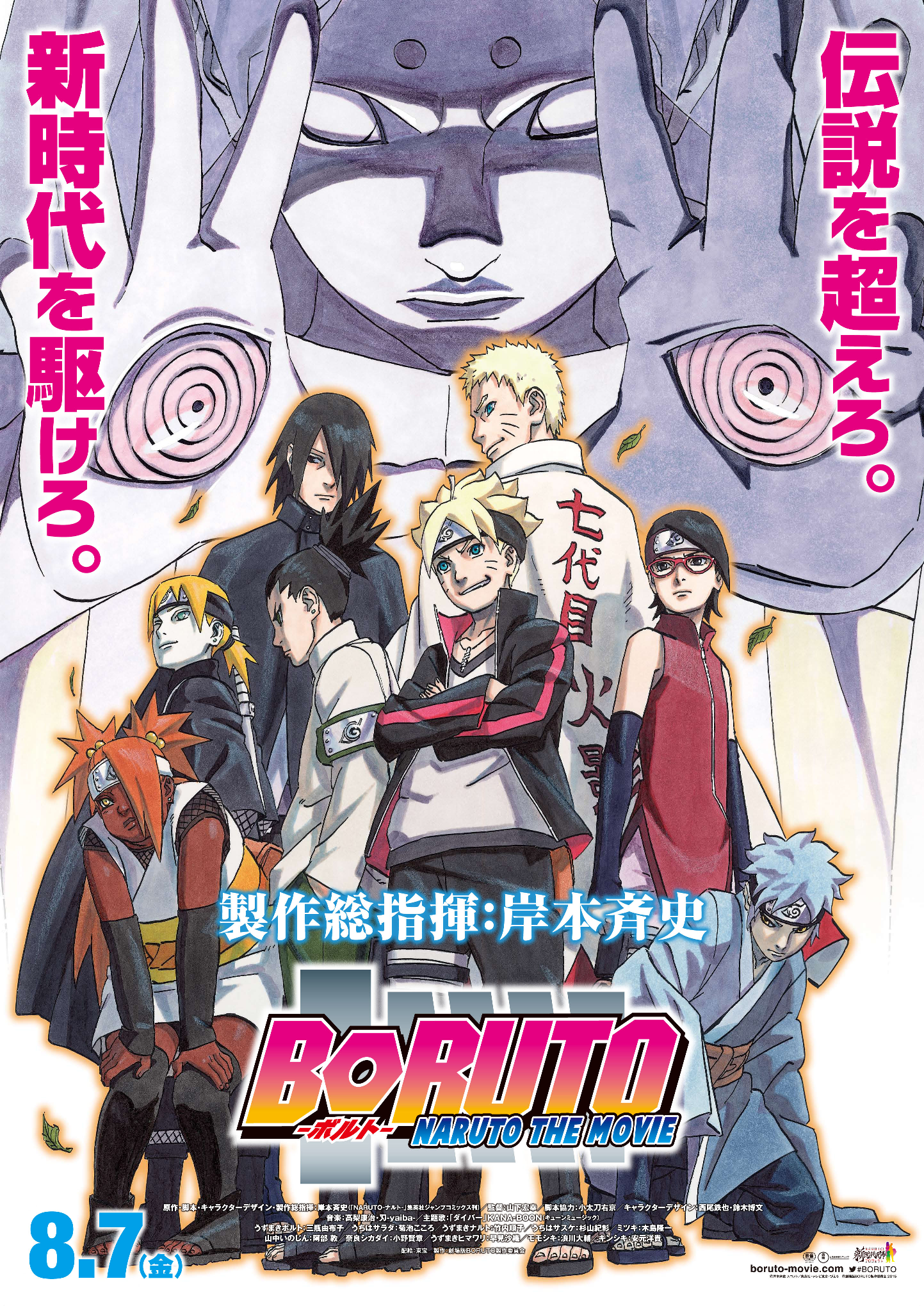 Download Boruto Naruto The Movie HDRip Korean Dub.