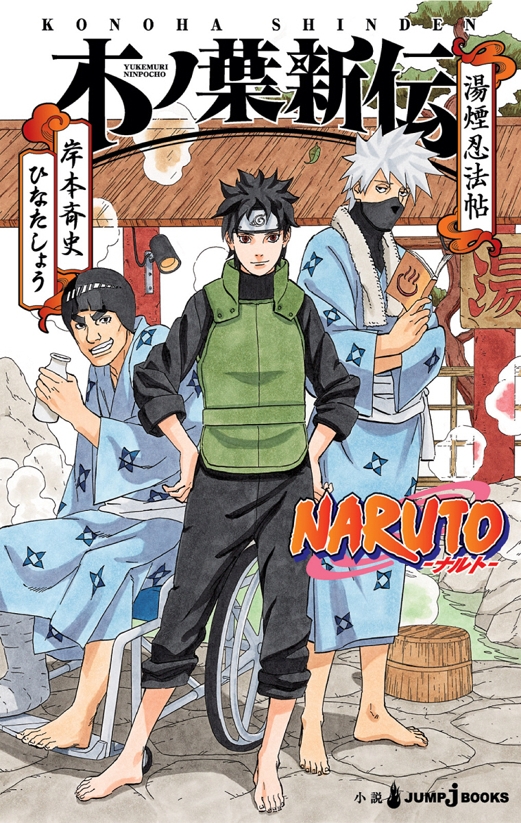 Konoha Shinden: Steam Ninja Scrolls | Narutopedia | Fandom powered by
