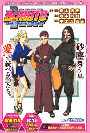 Boruto chapter 3