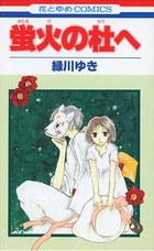 Hotarubi no Mori e (manga cover)