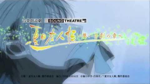SOUND THEATRE × 夏目友人帳 ~集い 音劇の章~ TVCM 30秒