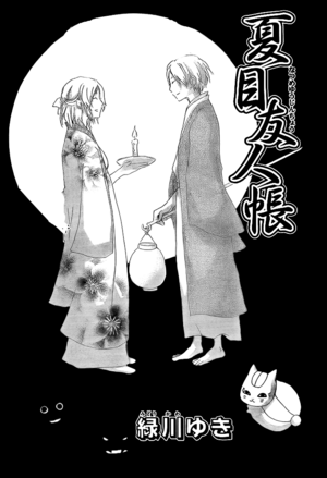 Chapter 64 cover