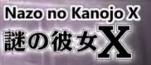 Nazo no Kanojo1