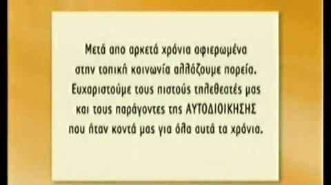 Greek LocalTV-Nickelodeon Trailer Transition 3 9 2010