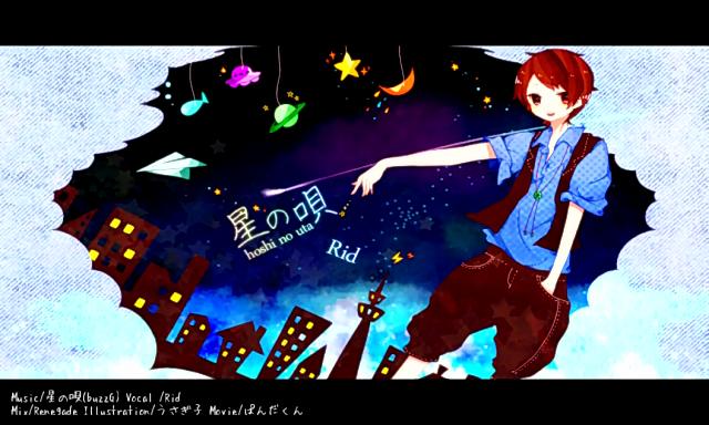 File:Rid-Hoshi-no-Uta.png