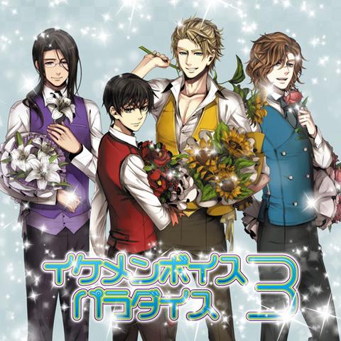 File:Ikemen Voice Paradise 3.png