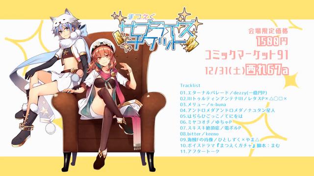 File:MatsuEku Surprise Ticket.png