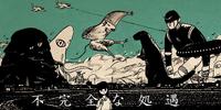 Fukanzen na Shoguu