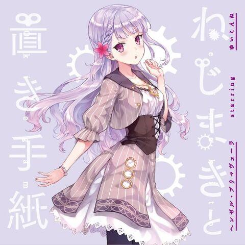 File:Neji Maki to Okitegami.jpg