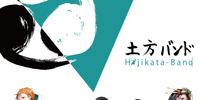 Hijikata-band Albums