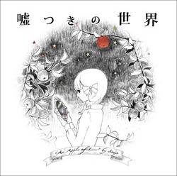 Usotsuki no Sekai