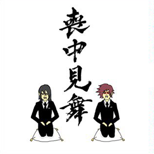 File:SIN-SEKI How-Zee 1st album.png