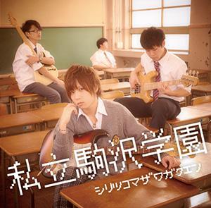 File:Private komazawa school.png