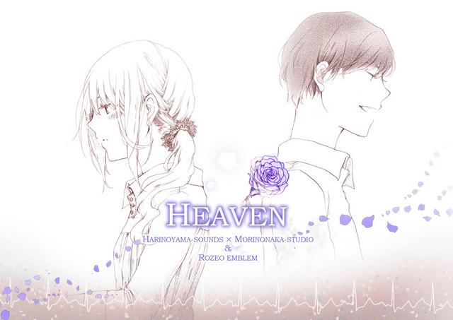 File:HEAVEN pixiv52015736.png