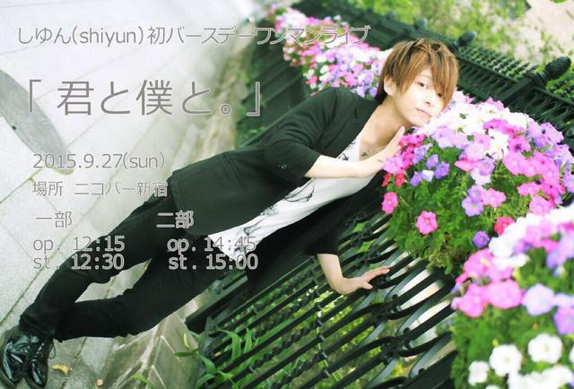 File:Shiyun Nicoba2015.png