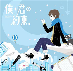 File:Amatsuki Boku + Kimi no Yakusoku.png