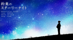 Yakusoku no Starry Night