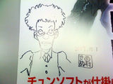Kubota doodle