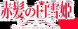 Akagaminoshirayukihime-wordmark
