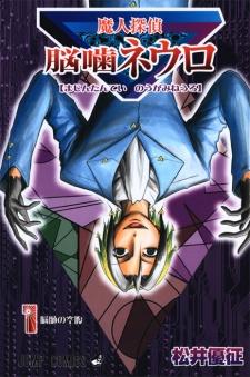 Majin Tantei Nougami Neuro Volume 1