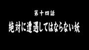 SM Episode 015