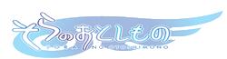 Sora otonashi-wordmark