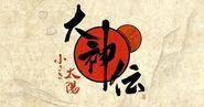Jpn okamiden logo