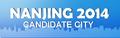 Nanjing 2014 Candidate Logo.png
