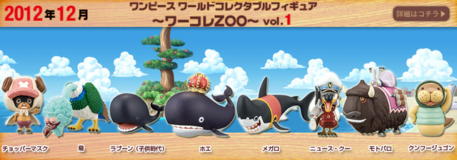 File:One Piece World Collectable Figure Zoo Animal World Volume 1.png