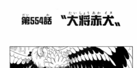 Chapter 554
