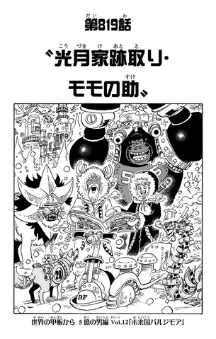 File:Chapter 819.png