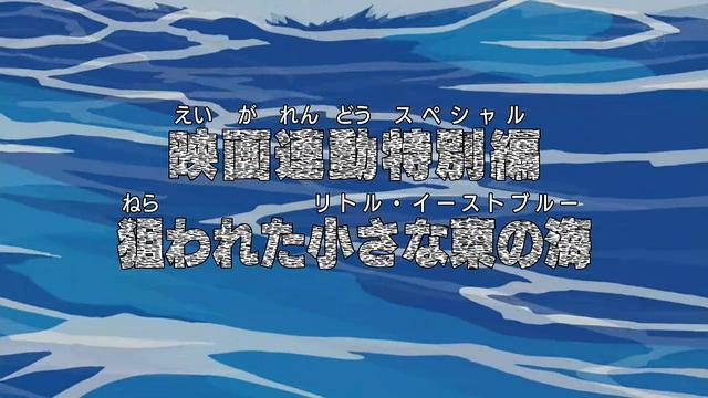 File:Episode 427.png