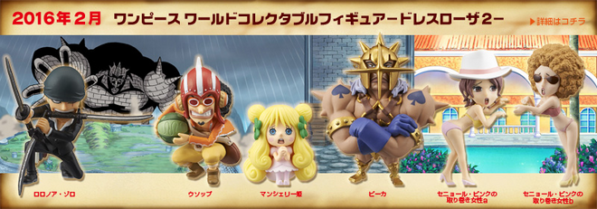 One Piece World Collectable Figure Volume 2 Dressrosa