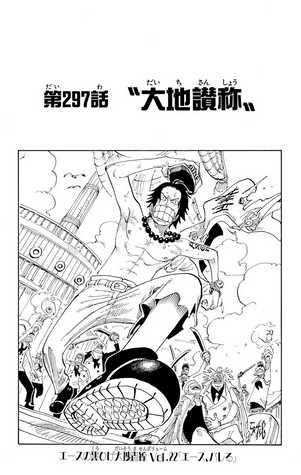 File:Chapter 297.png
