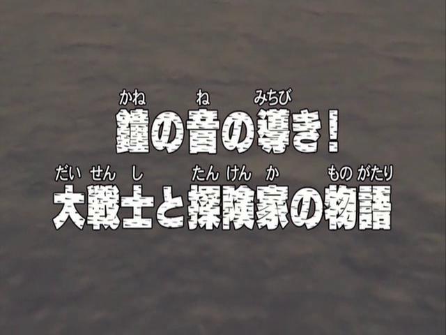 File:Episode 187.png