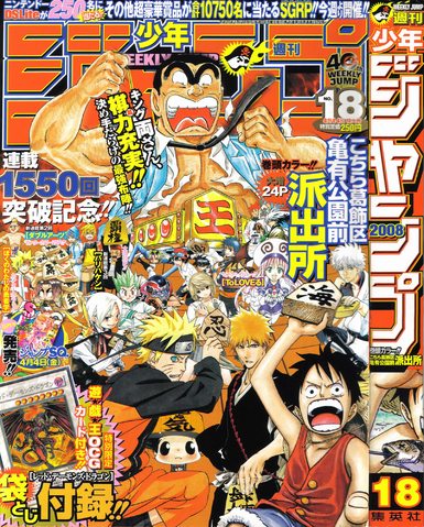 File:Shonen Jump 2008 Issue 18.png