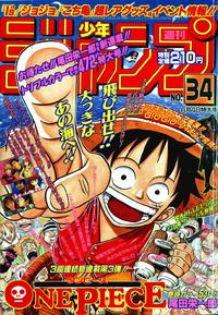 Shonen Jump 1997 Issue 34