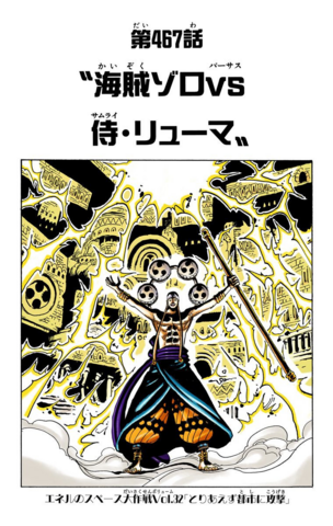 File:Chapter 467 Colored.png