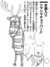 Early Chopper.png