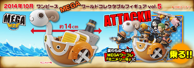 File:One Piece World Collectable Figure Mega Volume 5.png