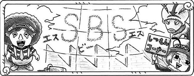 File:SBS79 Header 3.png