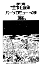 Chapter 473