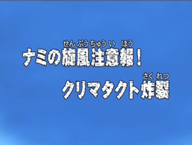 Episode 117