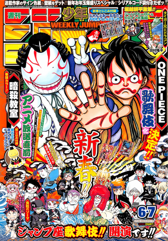 File:Shonen Jump 2015 Issue 6-7.png
