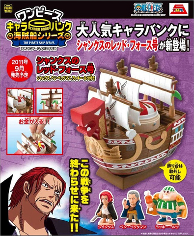 File:CharaBankPirateShipSeries-RedForce.png