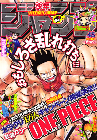 File:Shonen Jump 2005 Issue 48.png