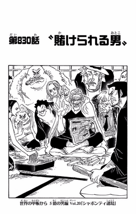 Chapter 830