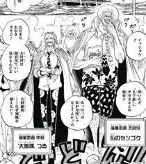Sengoku and Tsuru Arrive on Dressrosa
