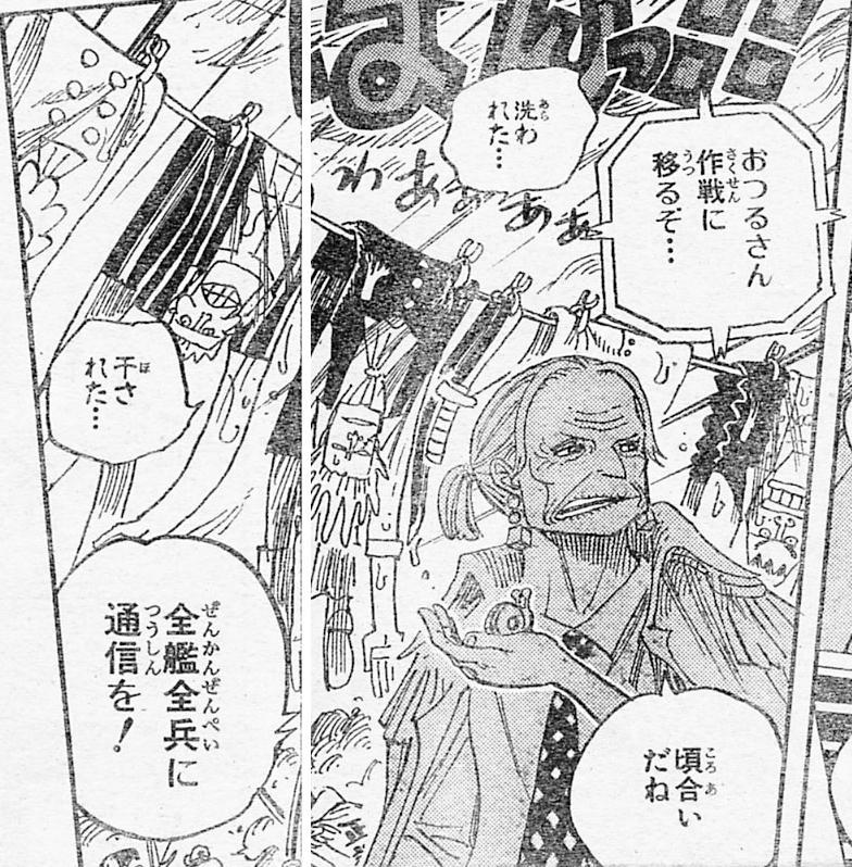 Tsuru's Power