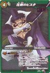 Vista Miracle Battle Carddass 16-85 SR